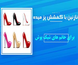تبلیغات کفش زنانه