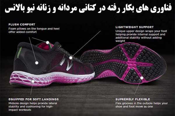 کفش پیاده روی زنانه نیوبالانس و فناوری ها
