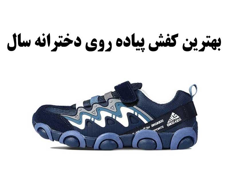 بهترین کفش پیاده روی دخترانه شیک