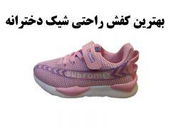 کفش راحتی دخترانه شیک