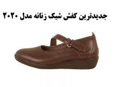 کفش شیک زنانه جدید اصل