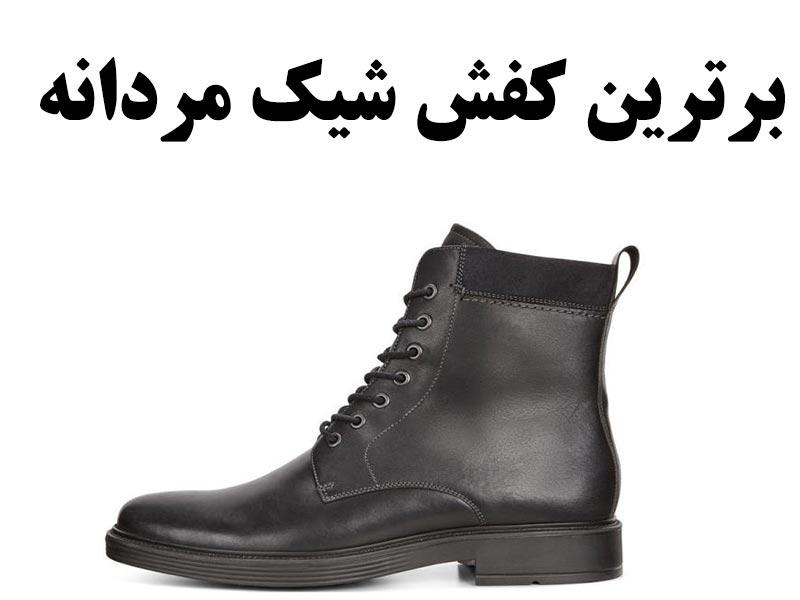کفش شیک مردانه اصل