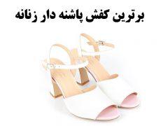 کفش پاشنه دار زنانه شیک و اصل