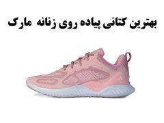 کفش پیاده روی زنانه مارک