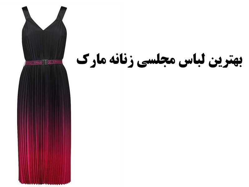 لباس مجلسی زنانه مارک