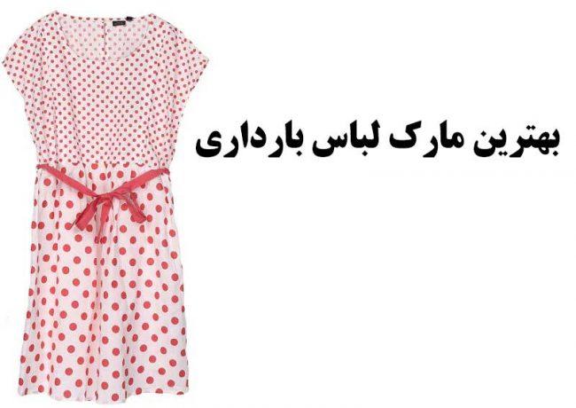 مارک لباس بارداری