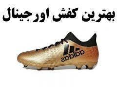 کفش مردانه اورجينال