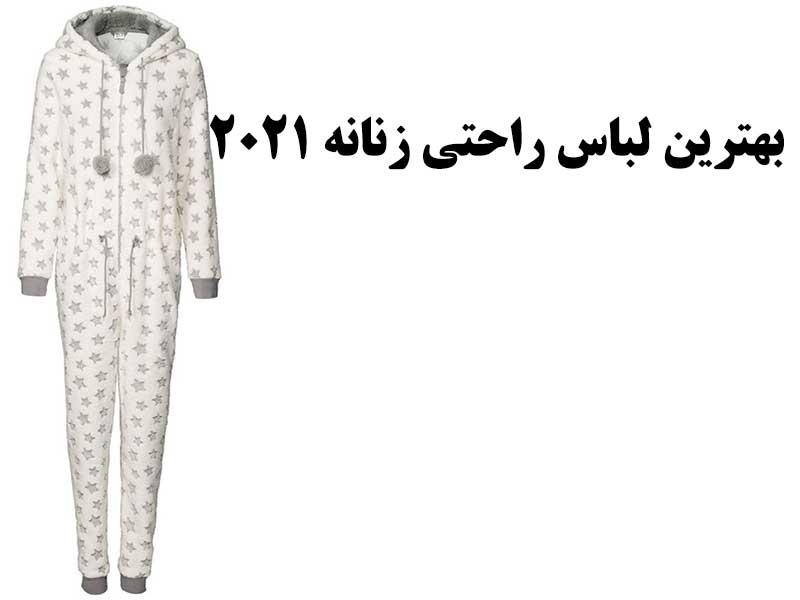 لباس راحتی زنانه