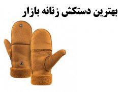 بهترین دستکش زنانه