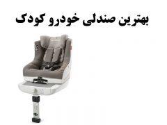 بهترین صندلی خودرو کودک
