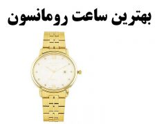 بهترین ساعت مردانه رومانسون