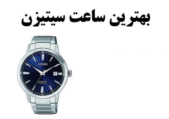 بهترین ساعت مردانه سیتیزن