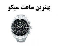 بهترین ساعت مردانه سیکو