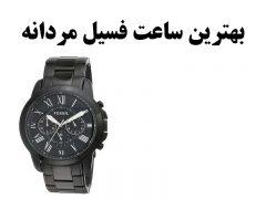 بهترین ساعت مردانه فسیل