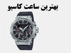 بهترین ساعت کاسیو