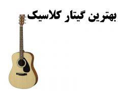 بهترین گیتار کلاسیک