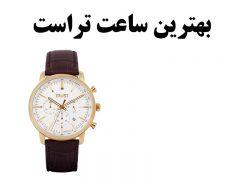 بهترین ساعت تراست