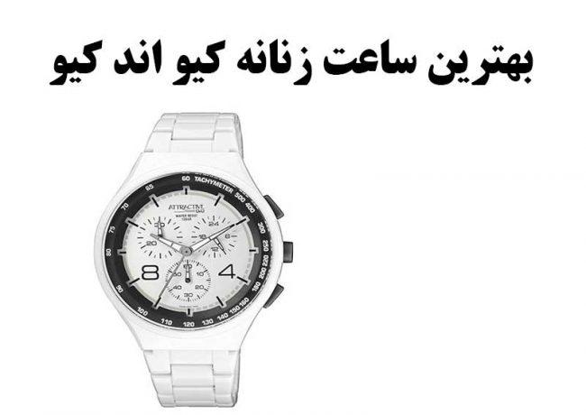 بهترین ساعت زنانه کیو اند کیو