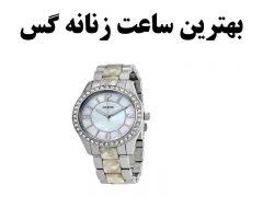 بهترین ساعت زنانه گس