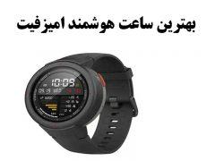 بهترین ساعت هوشمند امیزفیت