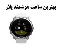 بهترین ساعت هوشمند پلار
