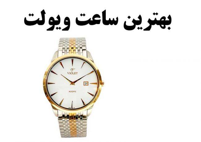 بهترین ساعت ویولت