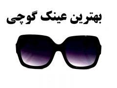 بهترین عینک زنانه گوچی