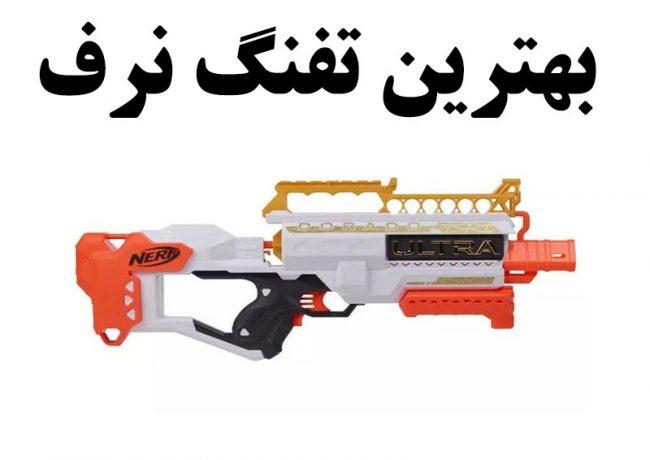 بهترین تفنگ اسباب بازی نرف