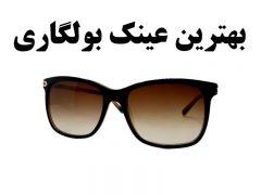 بهترین عینک بولگاری