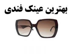 بهترین عینک فندی