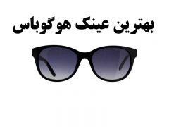 بهترین عینک هوگوباس