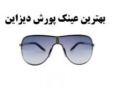 بهترین عینک پورش دیزاین