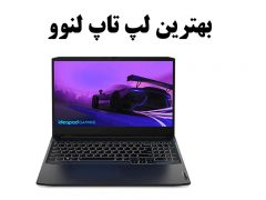 بهترین لپ تاپ لنوو