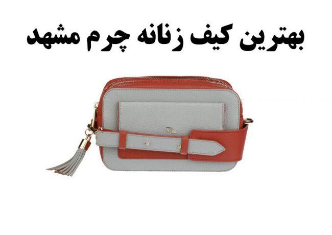 بهترین کیف زنانه چرم مشهد