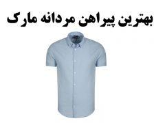 بهترین برند پیراهن مردانه خارجی