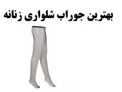بهترین جوراب شلواری زنانه