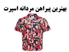 بهترین پیراهن اسپرت مردانه
