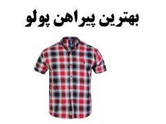 بهترین پیراهن مردانه پولو